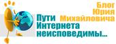 Free Speech. Свобода Слова. Блог Юрия Михайловича