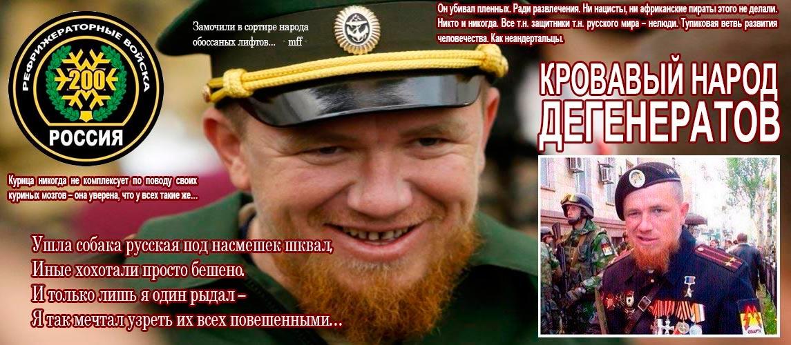 """Террорист Гиркин: Можно ли мне критиковать Путина, или тогда придет """"украинская ДРГ""""? - Цензор.НЕТ 8673"""