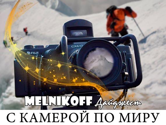 MELNIKOFF Дайджест