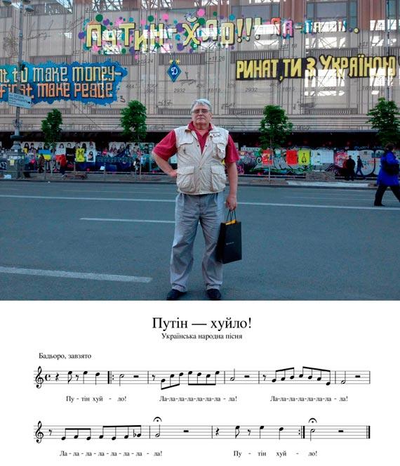 Сергей Мельникофф на фотосессии «Путин - Хуйло!» в центре Киева на Крещатике.