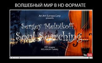 Сергей Мельникофф на You Tube