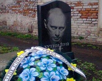 Путин панически испугался хлеба-соли в Минске, - СМИ - Цензор.НЕТ 5946