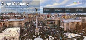 Люди Майдана