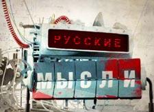 Русские мысли.